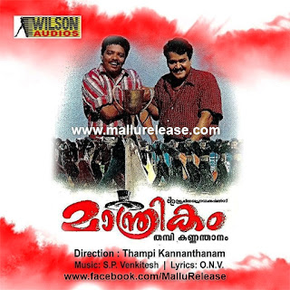 maanthrikam, maanthrikam songs, maanthrikam film, maanthrikam movie, mallurelease
