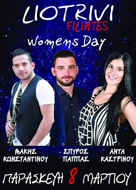 Φιλιάτες: Womens Day με Δημοτική Μουσική στο ΛΙΟΤΡΙΒΙ