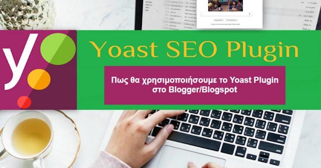 Πως θα χρησιμοποιήσουμε το Yoast Plugin στο Blogspot Blogger λολ μομσ