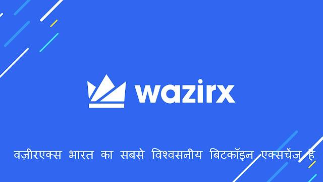 वज़ीरएक्स भारत का सबसे विश्वसनीय बिटकॉइन एक्सचेंज है,Wazirx Exchange Review in Hindi