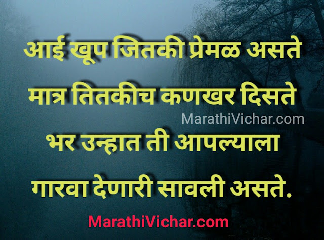 poem on mom in marathi