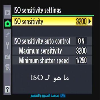 ما هي الحساسية - ISO وأهميته في الكاميرا ؟
