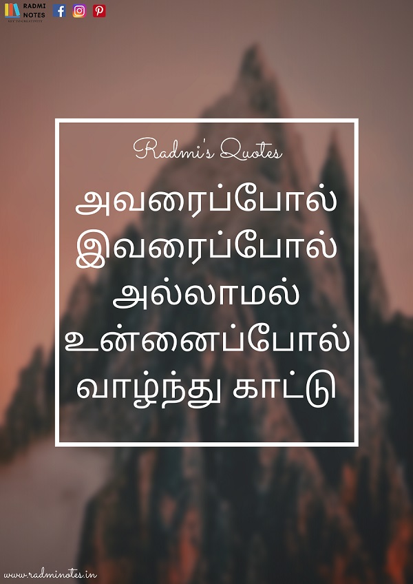 Inspirational Quotes In Tamil English