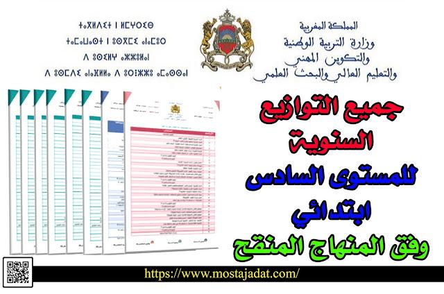 جميع التوازيع السنوية للمستوى السادس ابتدائي وفق المنهاج المنقح