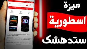 تحميل تطبيق الرسائل المتحركة الاسطوري في هواتف سامسونج S9 مجانا