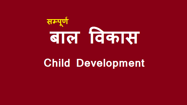 बाल विकास - Child Development in Hindi
