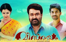 Watch Vismayam (2016) DVDRip Malayalam Full Movie Watch Online Free Download