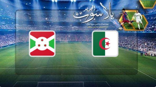 نتيجة مباراة الجزائر وبوروندي اليوم 11-06-2019 إستعداد لأمم أفريقيا 2020