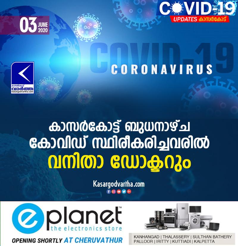 Kasaragod, Kerala, News, COVID-19, Doctor, Top-Headlines, Trending, Covid positive for Doctor in Kasaragod
