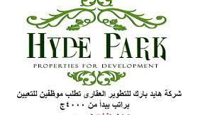 وظائف شركة هايد بارك للتطوير العقارى 2021