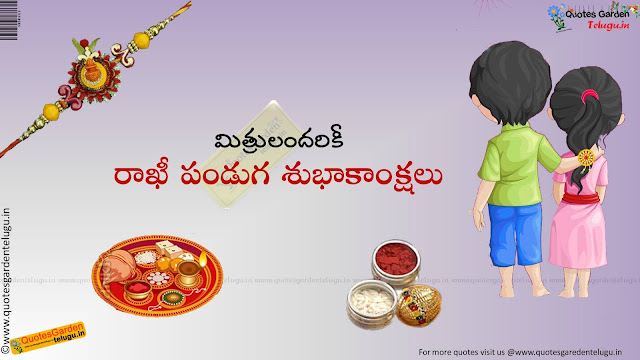 Best Rakshabandhan Quotes in telugu 904