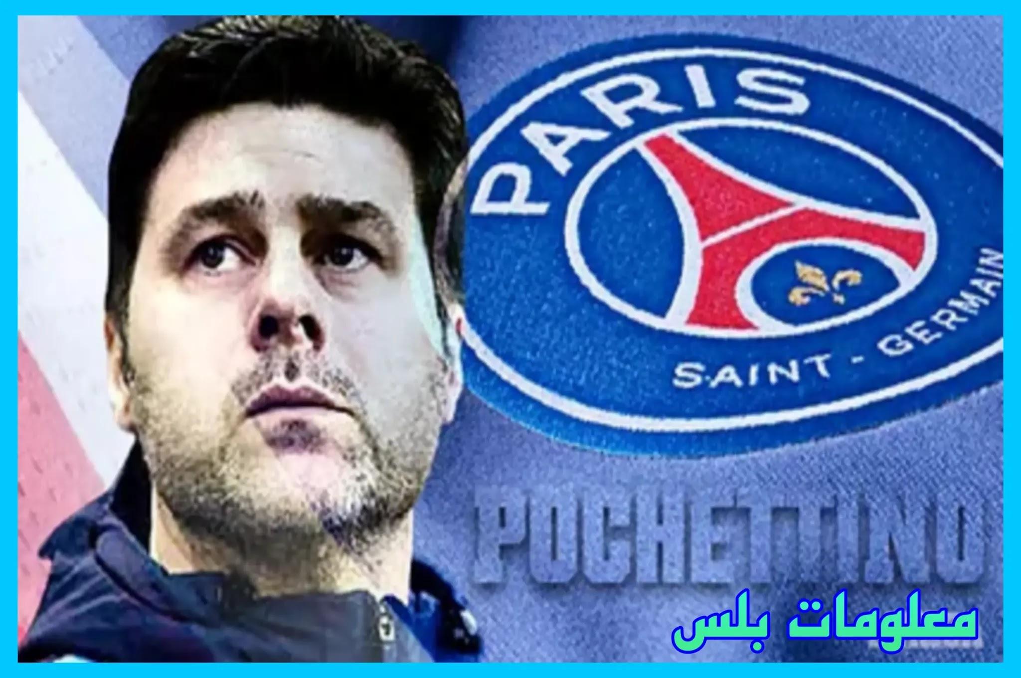 رسميًا: بوكيتينو هو مدرب باريس سان جيرمان الجديد-رياضة