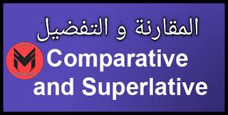 شرح قاعدة comparatives and superlatives بالتفصيل