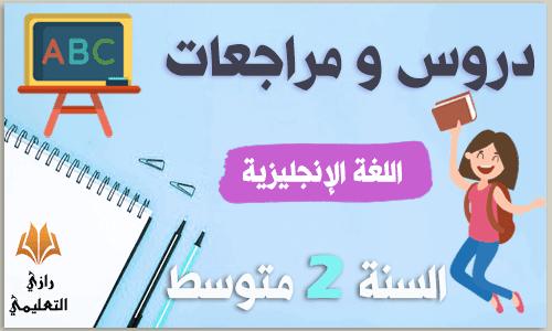 دروس و مراجعات في اللغة الإنجليزية للسنة الثانية متوسط