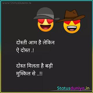 heart touching dosti status in hindi with images दोस्ती आम है लेकिन ऐ दोस्त .!  दोस्त मिलता है बड़ी मुश्किल से ..!!