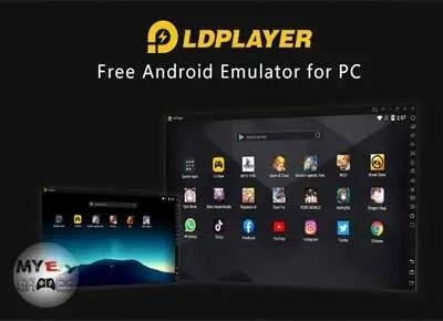 محاكي LD Player