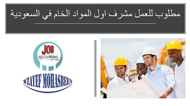 مطلوب للعمل مشرف اول المواد الخام في السعودية