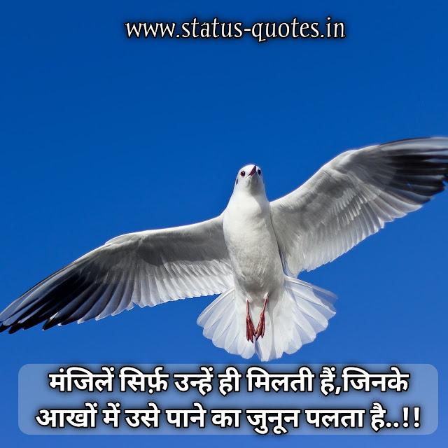 Motivational Status In Hindi For Whatsapp 2021  मंजिलें सिर्फ़ उन्हें ही मिलती हैं,  जिनके आखों में उसे पाने का जुनून पलता है..!!