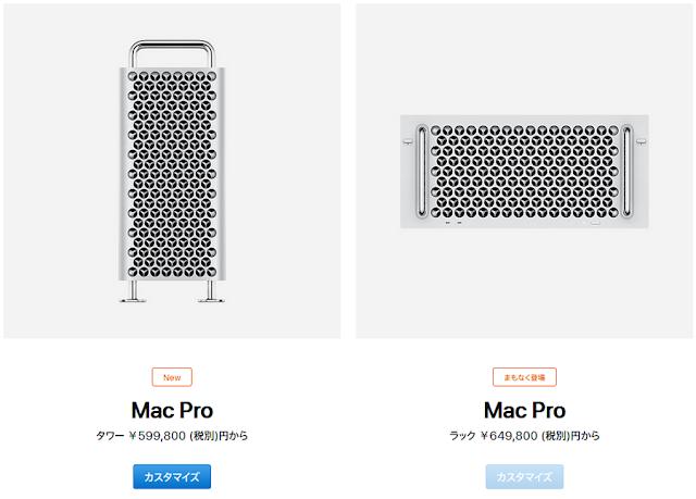 Mac Pro (2019) 発売開始
