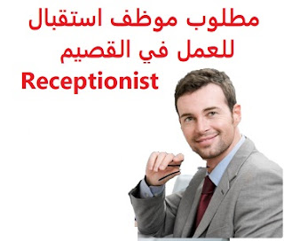 وظائف السعودية مطلوب موظف استقبال للعمل في القصيم Receptionist