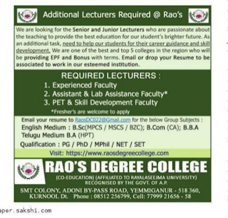 Kurnool, Rao's Degree College Lecturer, Lab Assistance Recruitment 2020