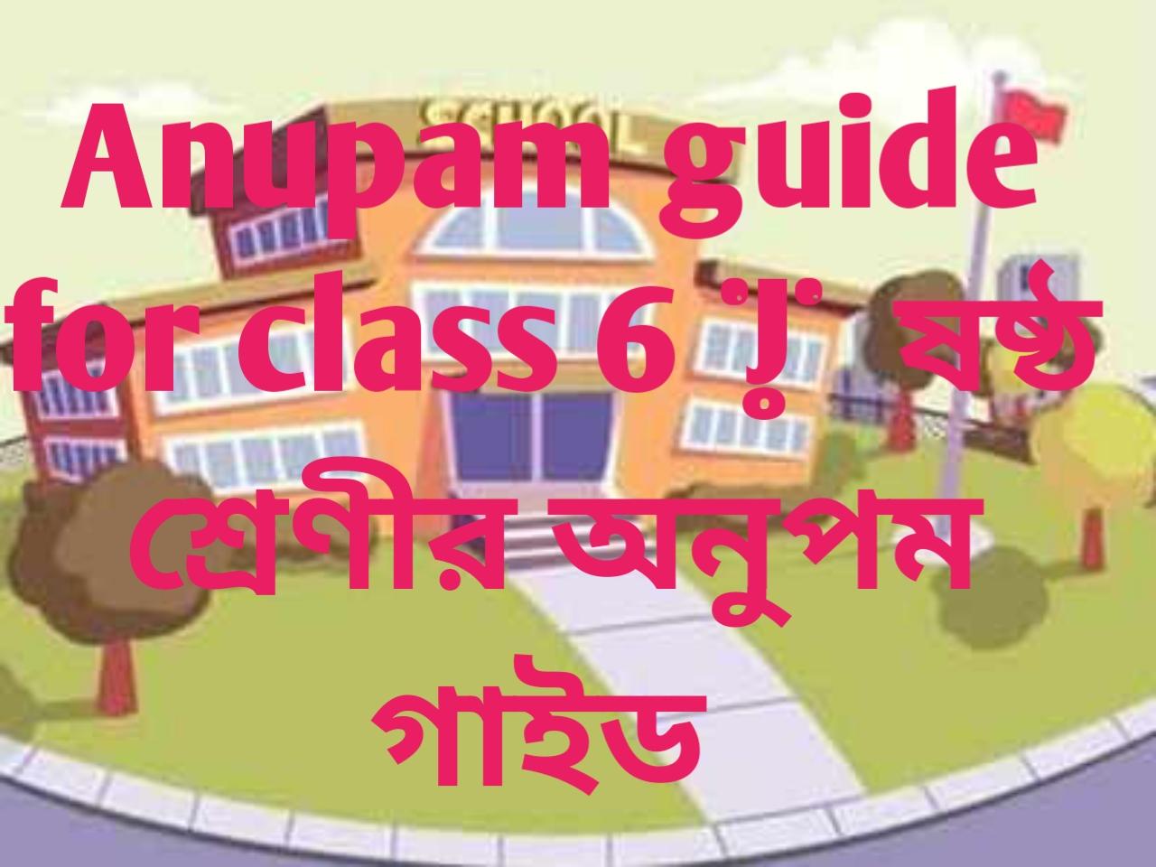 class 6 anupam guide 2021, class 6 anupam guide pdf, class 6 anupam guide book 2021, class 6 math solution anupam guide, anupam guide class 6, anupam guide for class 6, anupam guide for class 6 english, anupam guide for class 6 math, anupam guide for class 6 science, anupam guide for class 6 Bangladesh and global studies, anupam guide for class 6, anupam guide for class 6 hindu dharma, anupam guide for class 6 ICT, anupam guide for class 6 home science, anupam guide for class 6 agriculture education, anupam guide for class 6 physical education, ষষ্ট শ্রেণীর বাংলা গাইড অনুপম ডাউনলোড, ষষ্ট শ্রেণীর বাংলা গাইড এর পিডিএফ, ষষ্ট শ্রেণির বাংলা অনুপম গাইড পিডিএফ ২০২১, ষষ্ট শ্রেণীর অনুপম গাইড ২০২১, ষষ্ট শ্রেণির ইংরেজি অনুপম গাইড, ষষ্ট শ্রেণীর গণিত অনুপম গাইড, ষষ্ট শ্রেণীর অনুপম গাইড বিজ্ঞান, ষষ্ট শ্রেণীর অনুপম গাইড বাংলাদেশ ও বিশ্বপরিচয়, ষষ্ট শ্রেণীর অনুপম গাইড ইসলাম শিক্ষা, ষষ্ট শ্রেণীর অনুপম গাইড হিন্দুধর্ম, ষষ্ট শ্রেণীর অনুপম গাইড গার্হস্থ্য বিজ্ঞান, ষষ্ট শ্রেণীর অনুপম গাইড কৃষি শিক্ষা, ষষ্ট শ্রেণীর অনুপম গাইড তথ্য যোগাযোগ প্রযুক্তি, ষষ্ট শ্রেণীর অনুপম গাইড শারীরিক শিক্ষা,