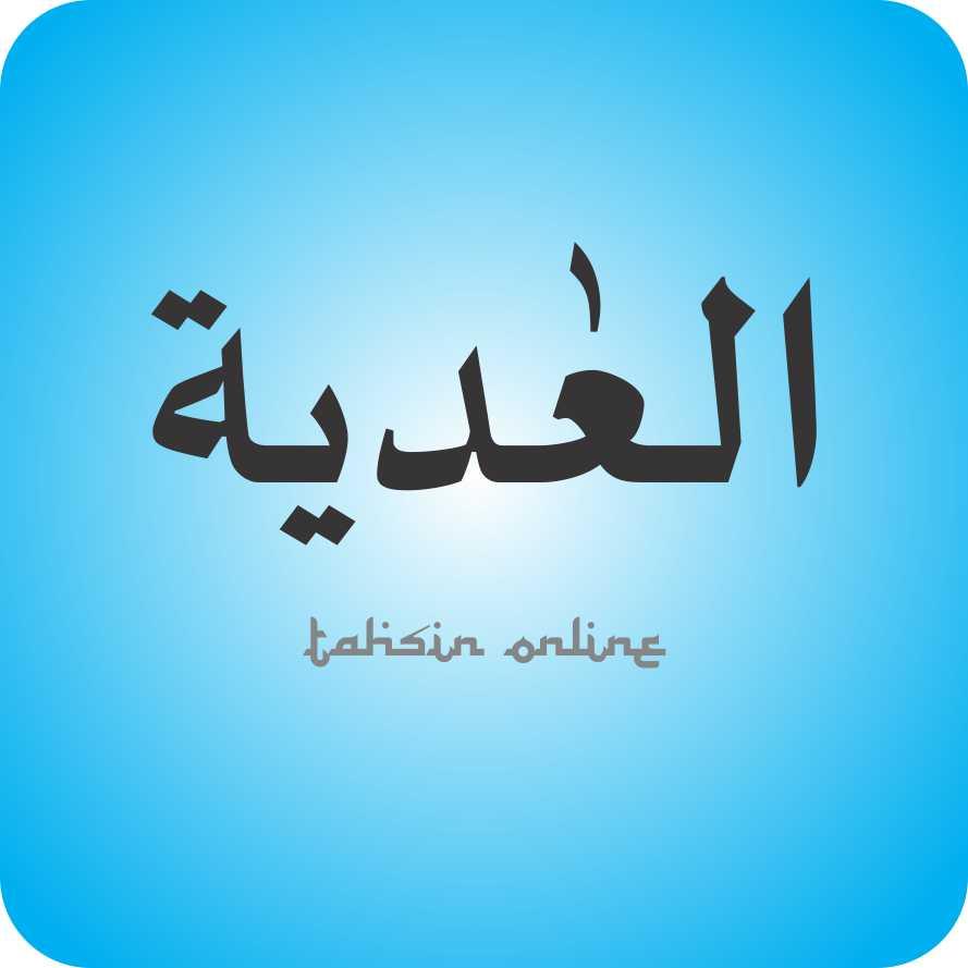 tajwid surat al adiyat