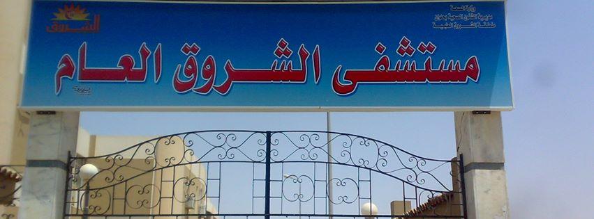 مستشفى الشروق حلوان