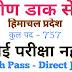 GDS Himachal Pradesh Recruitment 2019 - Apply Online for 757 Posts.