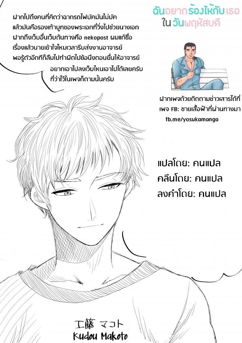 I want to cry with you on Thursday - หน้า 16