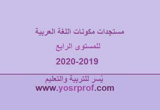 ملخص مستجدات مكونات اللغة العربية للمستوى الرابع 2019-2020