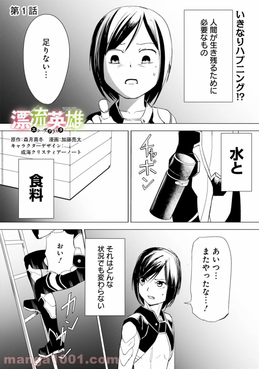 漂流英雄 エコー・ザ・クラスタ - Raw 【第1話】 - Manga1001.com