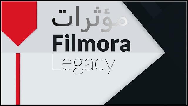 دورة تعلم وشرح filmora 9 تحميل مؤثرات إحترافية مجانا Filmora Legacy Pack effects