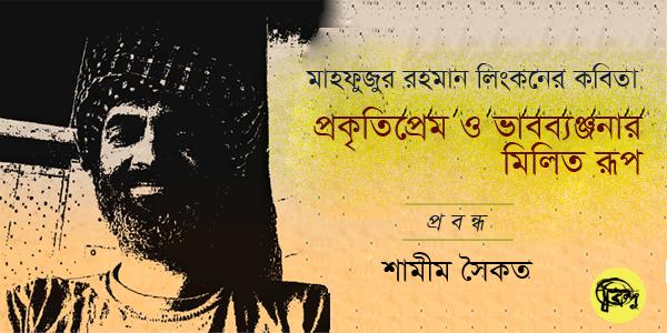 মাহফুজুর রহমান লিংকনের কবিতা: প্রকৃতিপ্রেম ও ভাবব্যঞ্জনার মিলিতরূপ