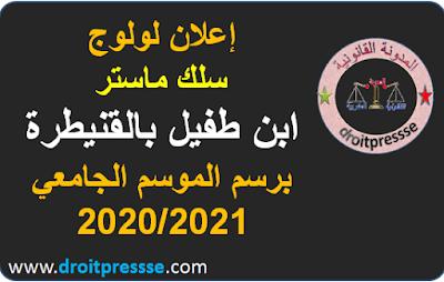 اعلان عن فتح باب الترشيح لولوج سلك الماستر  ابن طفيل بالقنيطرة برسم الموسم الجامعي 2020/2021
