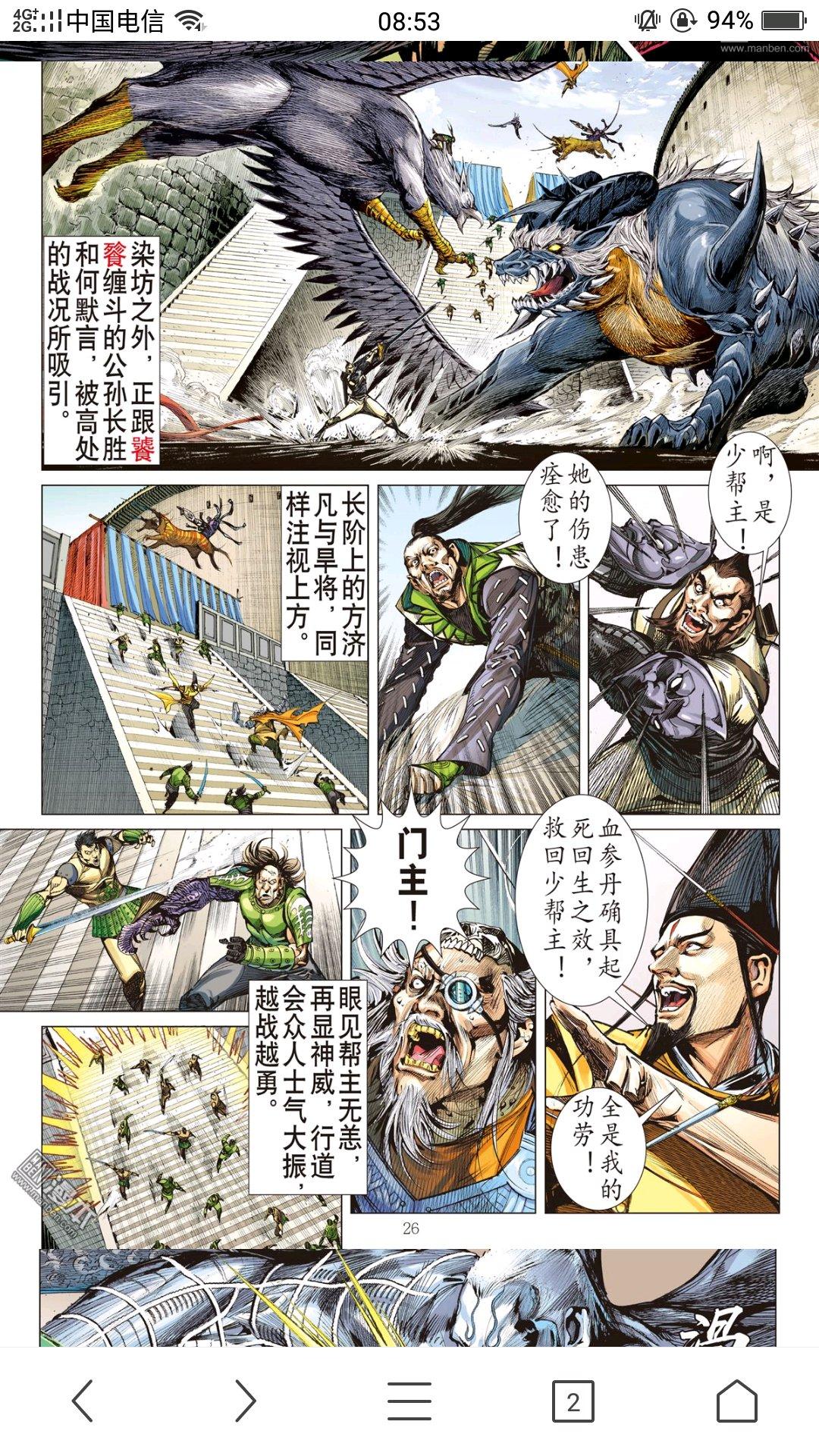 Sơn Hải Nghịch Chiến Chap 93 - Trang 26