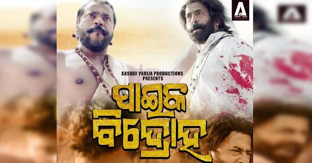 A Short film on the Paika Rebellion in Odisha