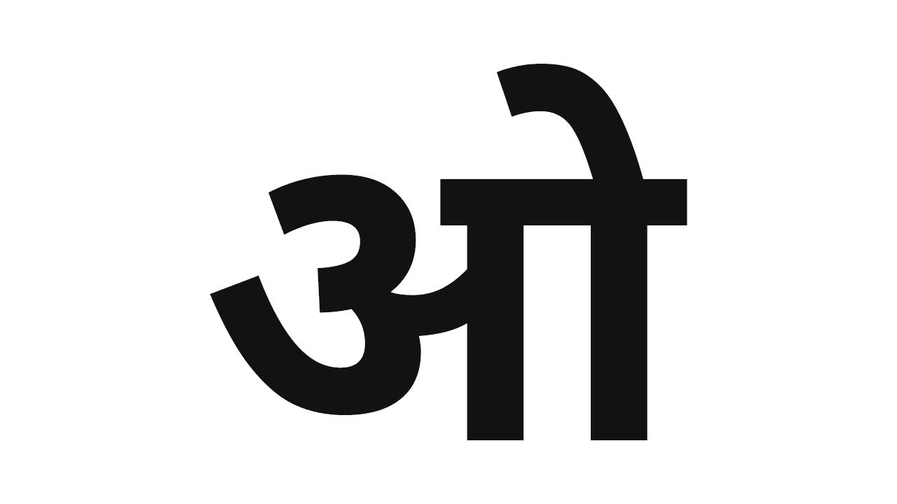 TEXT आद्याक्षरावरून मुलांची नावे | TEXT Marathi Baby Boy names by initial