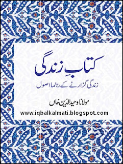 Kitab e Zindagi (A Book of Life) Free download PDF