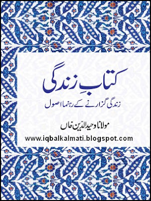 Kitab e Zindagi (A Book of Life) Free download PDF
