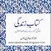 Kitab-e-Zindagi by Maulana Wahiduddin Khan Urdu PDF
