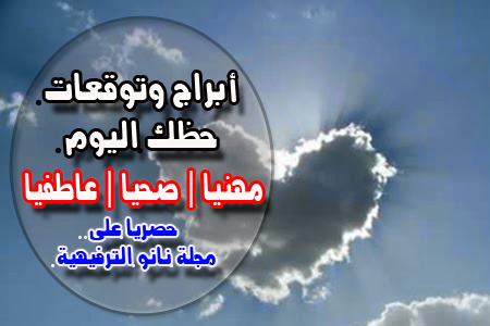 حظك وبرجك وتوقعات أبراج اليوم الجمعة 13-3-2020