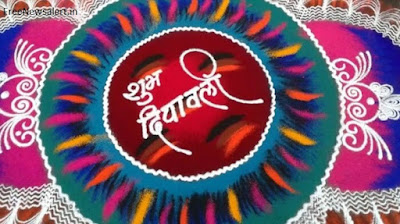 New Free Hand Rangoli design