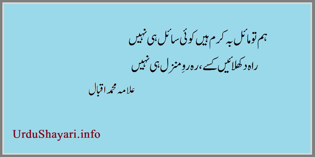 Iqbal Poetry 2 lines, Shayari on Raah, Manzil, Jawab e Shikwa