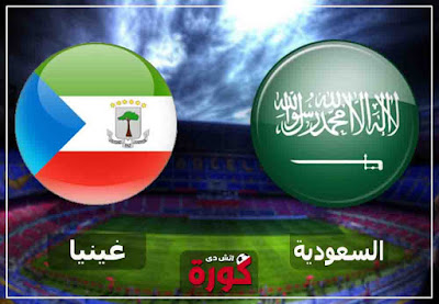 مشاهدة مباراة السعودية وغينيا الاستوائية اليوم بث مباشر