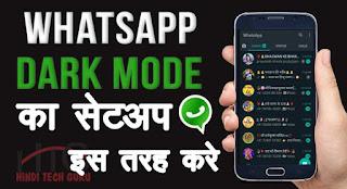 WhatsApp Dark Mode Enable Karne ki Jankari