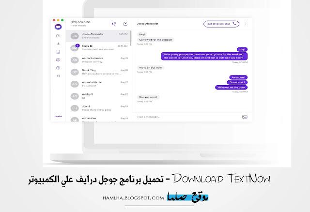 تحميل تطبيق تيكست ناو لعمل رقم امريكي Download TextNow 2020 للاندرويد مجانا - موقع حملها