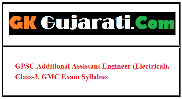 GPSC Additional Assistant Engineer (Electrical), Class-3, GMC Exam Syllabus