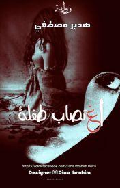 رواية اغتصاب طفلة كاملة pdf - هدير مصطفي