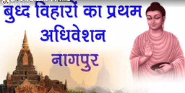 बुद्धविहार संस्कृतीच्या शोधात... (Integration Of Buddhavihar Culture)